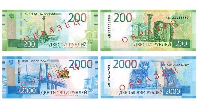 WYw6SXu4 В обращение поступили банкноты номиналом 200 и 2000 рублей