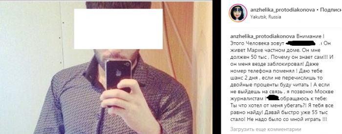 u0VxZyd8 Бровастая Энж угрожает своему должнику московскими журналистами