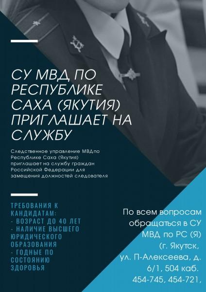 Следственное управление МВД по Республике Саха (Якутия) приглашает на службу граждан Российской Федерации